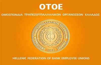 Εκλέχθηκε το νέο προεδρείο της ΟΤΟΕ - Αρχίζει η προετοιμασία διεκδίκησης της νέας κλαδικής ΣΣΕ