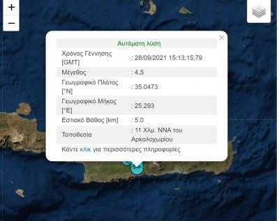 Νέος σεισμός μεγέθους 4,5 Ρίχτερ στο Ηράκλειο Κρήτης