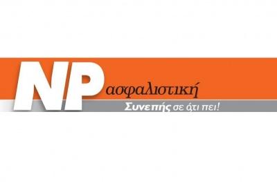 NP Ασφαλιστική: Στα 15 εκατ. ευρώ τα κέρδη για το διάστημα Ιανουαρίου-Σεπτεμβρίου 2019