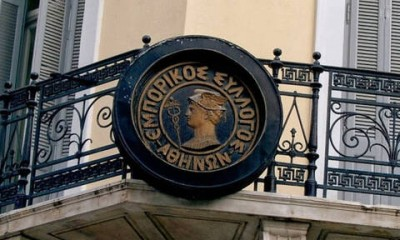 Κατάργηση των ενδιάμεσων εκπτώσεων ζητάει ο Εμπορικός Σύλλογος Αθηνών
