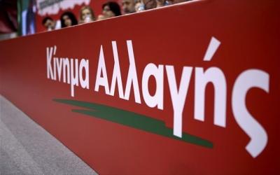 Κίνημα Αλλαγής: Στο τέλος θα μας πουν ότι ο Παπαγγελόπουλος ήταν ΠΑΣΟΚ
