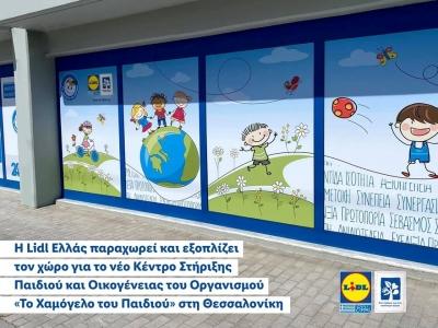 Lidl Ελλάς: Νέο Κέντρο Στήριξης Παιδιού και Οικογένειας του Οργανισμού «Το Χαμόγελο του Παιδιού»