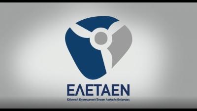 ΕΛΕΤΑΕΝ: Διπλάσια τα λειτουργικά κόστη για τα αιολικά σε σχέση με τις εκτιμήσεις της ΡΑΕ
