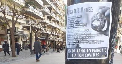 Θεσσαλονίκη: Κόλλησαν αφίσες και μοίρασαν φυλλάδια κατά του εμβολίου για τον κορωνοϊό