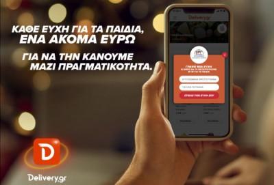 Το delivery.gr κάνει πραγματικότητα την ευχή των παιδιών στο Ελληνικό Παιδικό Χωριό στο Φίλυρο