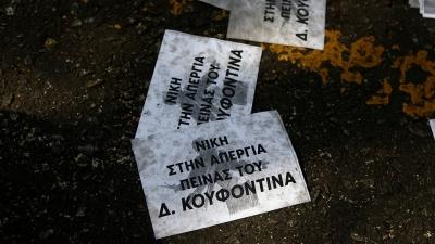 Θεσσαλονίκη: Επίθεση με μπογιές σε δικηγορικό γραφείο για τον Δ. Κουφοντίνα
