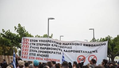 Θεσσαλονίκη: Συγκέντρωση διαμαρτυρίας για τον υποχρεωτικό εμβολιασμό