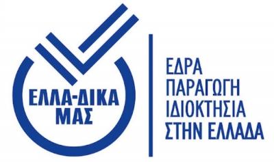 Συνεργασία της πρωτοβουλίας ΕΛΛΑ - ΔΙΚΑ ΜΑΣ με τη Διαμαντής Μασούτης