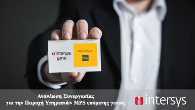 Η Τράπεζα Πειραιώς ανανεώνει τη συνεργασία της με την Intersys