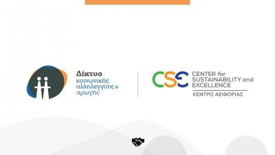 Συνεργασία για Εταιρική Υπευθυνότητα και Βιώσιμη Ανάπτυξη
