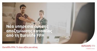 Eurolife FFH: Νέα υπηρεσία άμεσης αποζημίωσης κατοικίας για ζημιές έως 3.000 ευρώ