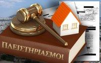 Να κυριαρχήσει η ηθική - Όχι σε πλειστηριασμούς κάτω των 150 χιλ ευρώ από τις τράπεζες