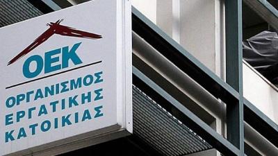 Στις 30 Ιουνίου 2020, λήγει η νέα προθεσμία για αιτήσεις ρύθμισης δανείων ΟΕΚ
