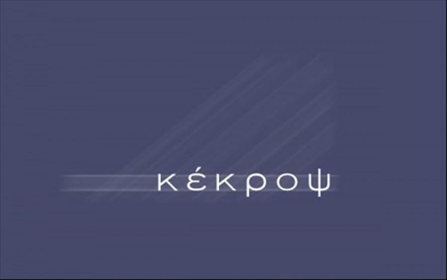 Νέα βουτιά -9% για την Κέκροψ – Επιβεβαίωσε τις πληροφορίες η εταιρεία για δικαστική εμπλοκή