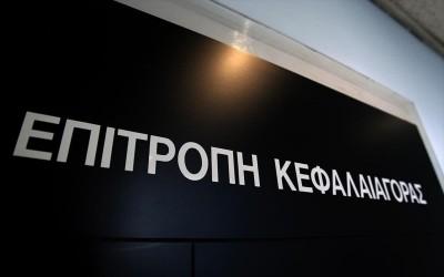 Νέα κριτήρια για επιβολή προστίμων από την Επιτροπής Κεφαλαιαγοράς  – «Καμπάνες» και άνω των 3 εκατ. ευρώ