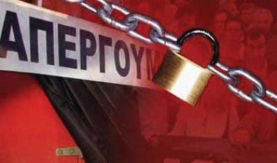 Τέλος στις απεργίες άνευ αιτίας και στα συνδικάτα μαϊμού - Ποιες επιχειρήσεις πρέπει να ορίζουν προσωπικό ασφαλείας