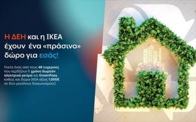 Συνεργασία ΙΚΕΑ και ΔΕΗ για την εξοικονόμηση ενέργειας