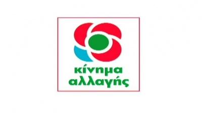 Κίνημα Αλλαγής: Μνημόνιο διαρκείας με πανηγύρια από τους ΣΥΡΙΖΑΝΕΛ