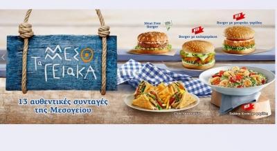 Σαρακοστή στα Goody's Burger House με τα αγαπημένα «Μεσογειακά»