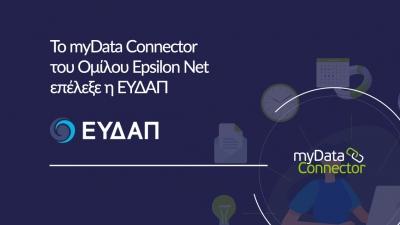Το myData Connector του Ομίλου Epsilon Net επέλεξε η ΕΥΔΑΠ