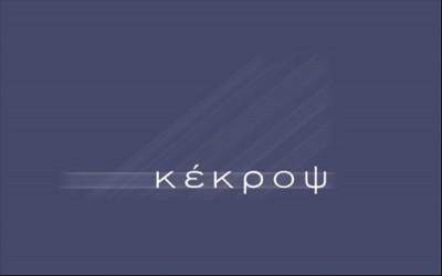 Χρηματιστηριακή ανάταση για την Κέκροψ - Το δικαστήριο και τα σενάρια για εμπλοκή στην ενέργεια