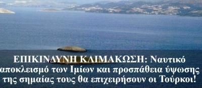 Τα ελληνικά ΜΜΕ πάνε πόλεμο!