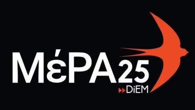 ΜεΡΑ25: Νέο μνημόνιο που οδηγεί σε διπλασιασμό της λιτότητας φέρνει η κυβέρνηση