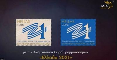 ΕΛΤΑ: Τα πρώτα γραμματόσημα του 2021