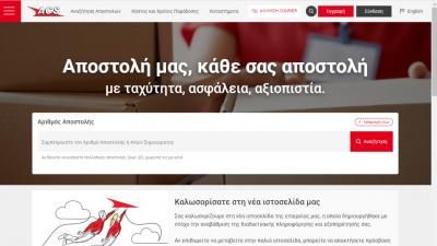 ACS: Νέες ηλεκτρονικές υπηρεσίες για τους χρήστες