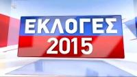Οι πολίτες να στείλουν ένα ηχηρό μήνυμα στον ΣΥΡΙΖΑ – Να του μειώσουν τα ποσοστά για παραδειγματισμό λόγω αποτυχίας