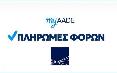 Αλαλούμ με το MyAADE - Τα δεδομένα των φορολογουμένων για τα χρέη τους είναι… λάθος