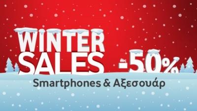 Οι χειμερινές εκπτώσεις ξεκίνησαν στην Vodafone