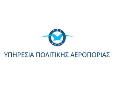 ΥΠΑ: Νέες notam για τα αεροδρόμια Ιωαννίνων, Κοζάνης, Καστοριάς και για τα πεδία προσγείωσης Σερρών