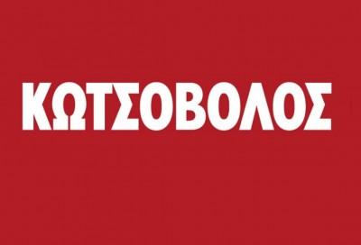 Κωτσόβολος: Οι εκπτώσεις που... εξαφανίζονται και οι αυτόματες απαντήσεις -  Τι απαντά η εταιρία