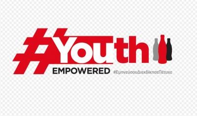 Νέες πρωτοβουλίες από το πρόγραμμα Youth Empowered της Coca-Cola Τρία Έψιλον