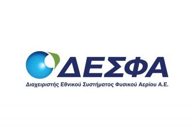 ΔΕΣΦΑ: Στόχος να καταστεί η Ελλάδα ενεργειακός κόμβος