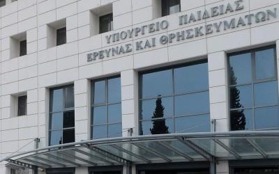 Υπουργείο Παιδείας: Προκηρύσσονται 284 θέσεις διδασκόντων στα ΑΕΙ