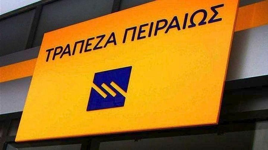 Tράπεζα Πειραιώς: Αλλαγή τρόπου ενημέρωσης κινήσεων καταθετικών λογαριασμών - Kαταργούνται τα βιβλιάρια