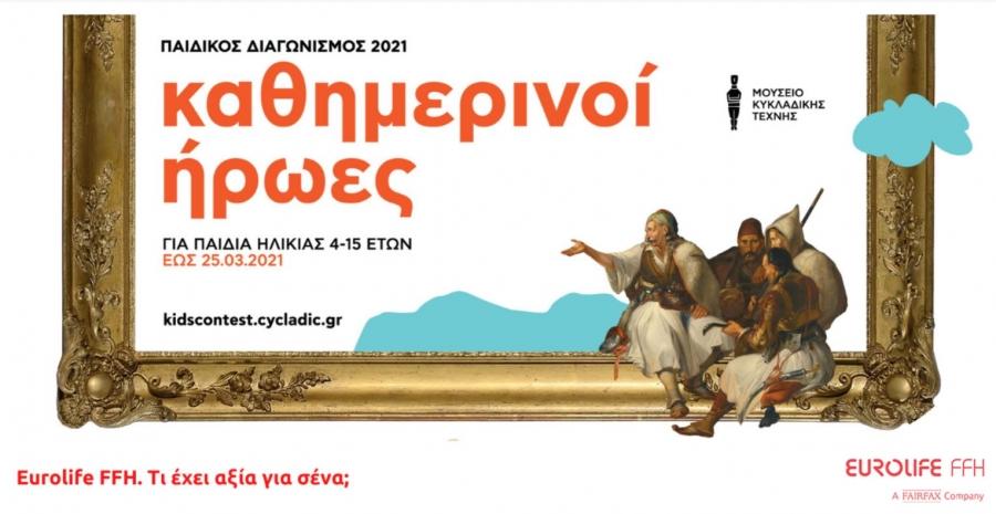 Το Μουσείο Κυκλαδικής Τέχνης και η Eurolife FFH αναζητούν τους «Καθημερινούς Ήρωες» των παιδιών