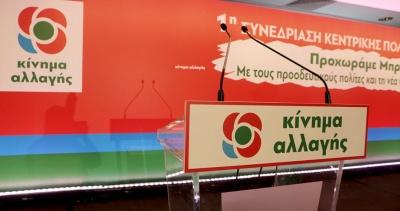 Διάχυτος ο προβληματισμός για το μέλλον του ΚΙΝΑΛ - Αιχμές Ανδρουλάκη για την ενότητα του κόμματος