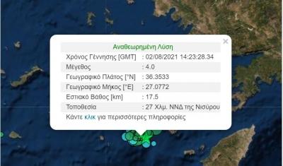 Νέος σεισμός 4 Ρίχτερ ανοιχτά της Νισύρου
