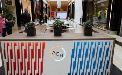 Η ΔΕΗ με Pop-up stores σε Golden Hall και Mediterranean Cosmos