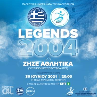 Φιλικός ποδοσφαιρικός αγώνας με μήνυμα ενάντια στα ναρκωτικά από τους Legends 2004 και το «Ζήσε Αθλητικά»! (video)