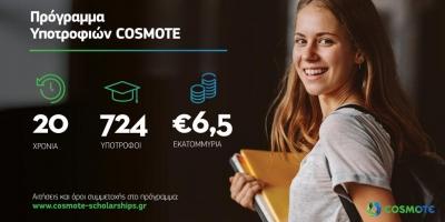 Πρόγραμμα Υποτροφιών COSMOTE: 30 υποτροφίες για το 2021-2022
