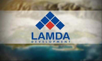Lamda Development: Στις 24/6 η Γενική Συνέλευση γα έγκριση μερικής αλλαγής χρήσης αντληθέντων κεφαλαίων