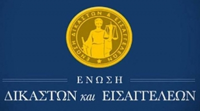 Η Ένωση Δικαστών και Εισαγγελέων επικρίνει χαρακτηρισμούς δικηγόρου σε βάρος εισαγγελικών λειτουργών
