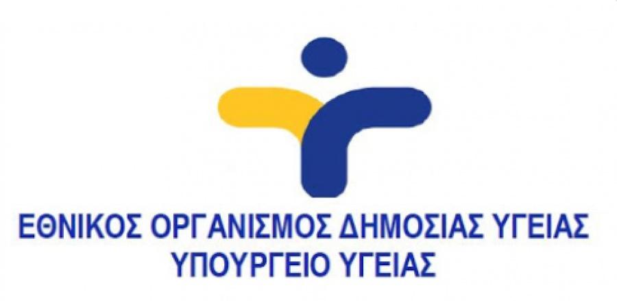 ΕΟΔΥ: Δράσεις για τη διασφάλιση επάρκειας στα αποθέματα αίματος