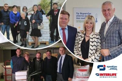 "INTERLIFE ""Προσφέρω …αλλιώς"": Ενίσχυση Κοινωνικών Παντοπωλείων στον Έβρο, τη Μακεδονία και την Αττική"