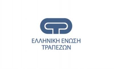 ΕΕΤ: Παράταση στα μέτρα στήριξης δανειοληπτών από τις τράπεζες - Ποιοι επωφελούνται