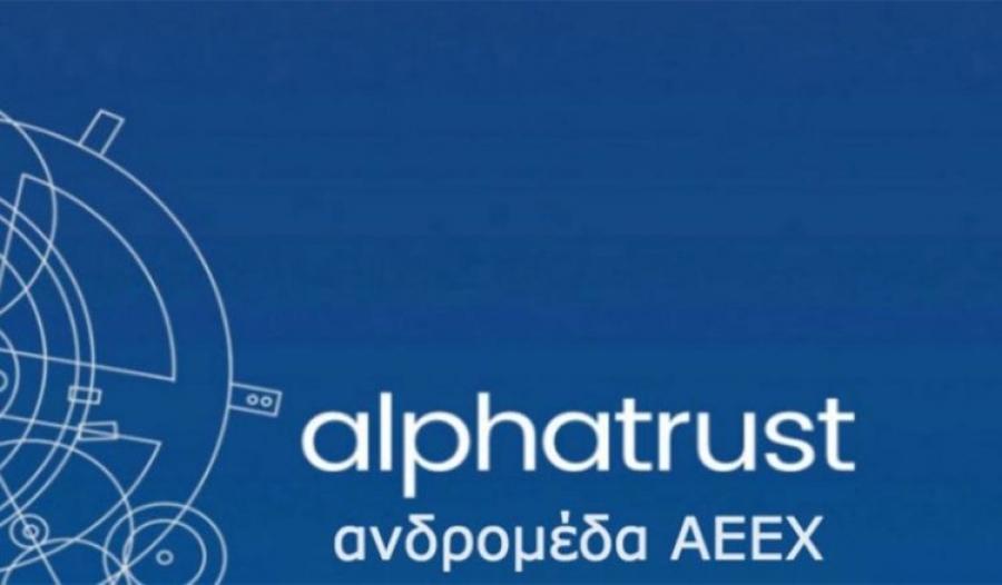 Alpha Trust Aνδρομέδα: Τη διανομή μερίσματος 1,78 ευρώ ενέκρινε η Γενική Συνέλευση